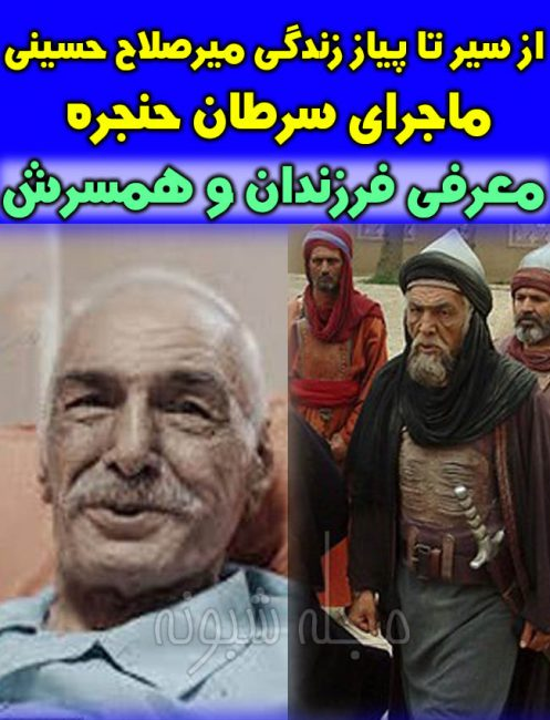میرصلاح حسینی بازیگر درگذشت   علتت درگذشت میرصلاح حسینی و بیماری سرطان حنجره