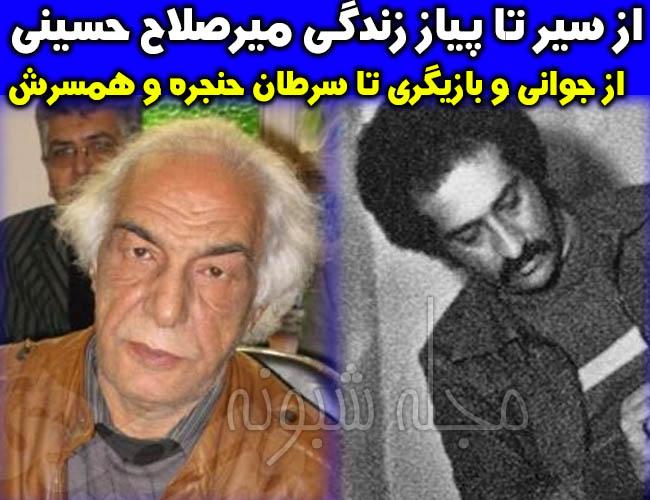 میرصلاح حسینی بازیگر کیست؟ | بیوگرافی میرصلاح حسینی بیماری + عکس و فرزندان