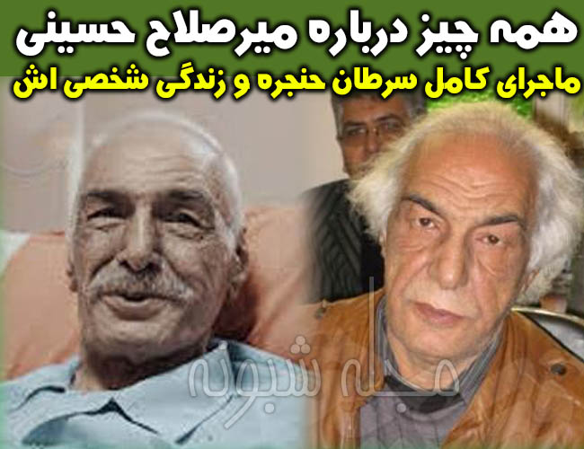 میرصلاح حسینی بازیگر   بیوگرافی میرصلاح حسینی و همسرش + عکس و فرزندان