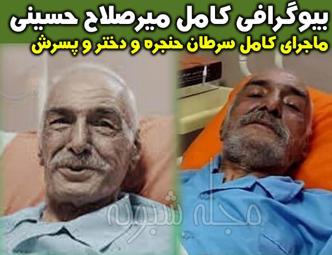میرصلاح حسینی بازیگر درگذشت | بیماری و بیوگرافی ميرصلاح حسيني + عکس و فرزندان