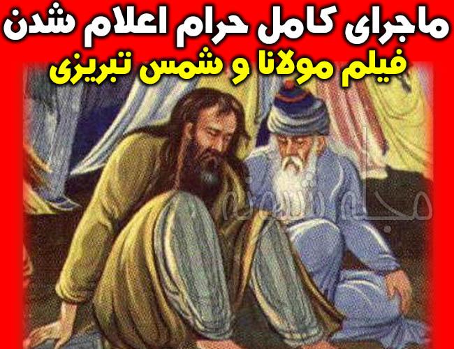 فیلم مولانا و شمس تبريزي مکارم شیرازی حرام شد