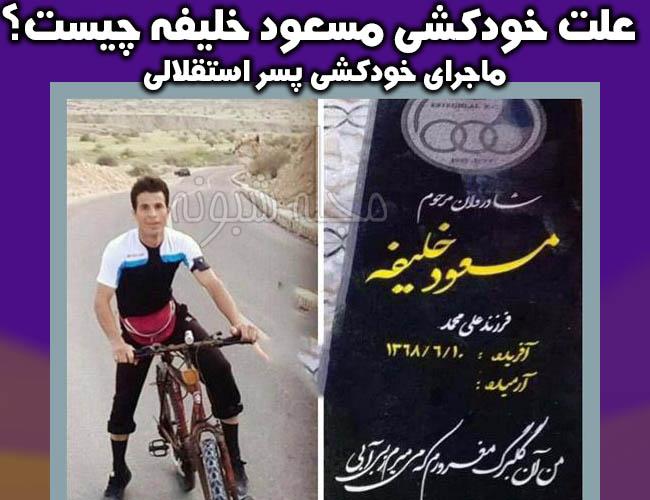 تصاویر مسعود خلیفه پسر هوادار استقلال | خودکشی پسر استقلالی +سنگ قبر مسعود خلیفه