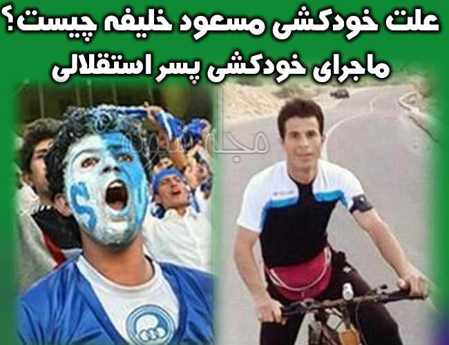 مسعود خلیفه کیست؟ خودکشی پسر استقلالی +اینستاگرام مسعود خلیفه