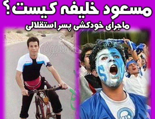 مسعود خلیفه کیست؟ بیوگرافی و علت خودکشی پسر استقلالی