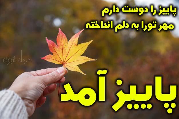 پروفایل پاییز 98 | عکس تبریک شروع پاییز و تصاویر فصل پاييز و برگ های زرد خوشگل