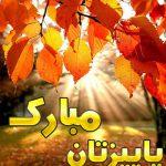 پروفایل پاییز 1400 عکس تبریک شروع پاییز و استوری پاییز و برگ های زرد