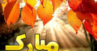 پروفایل پاییز | عکس تبریک شروع پاییز و تصاویر پاییز و برگ های زرد خوشگل