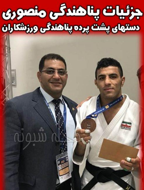 پناهنده شدن محمد منصوری سرمربی مستعفی تیم ملی جودو