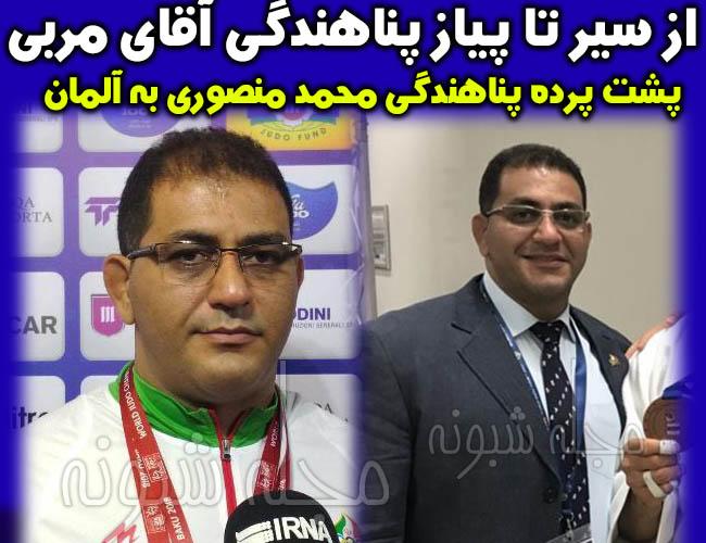 پناهندگی محمد منصوری سرمربی مستعفی تیم ملی جودو + بیوگرافی