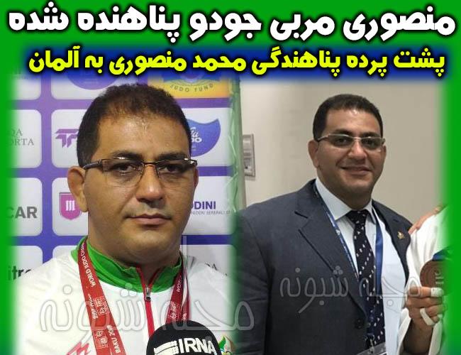 محمد منصوری پناهنده | سرمربی مستعفی تیم ملی جودو پناهنده شد محمد منصوری کیست؟