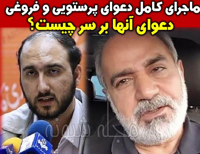 پرویز پرستویی و علی فروغی |حمله پرویز پرستویی به علی فروغی مدیر شبکه سه
