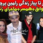 بیوگرافی رامین پرچمی بازیگر و همسرش +علت زندان رامين پرچمي