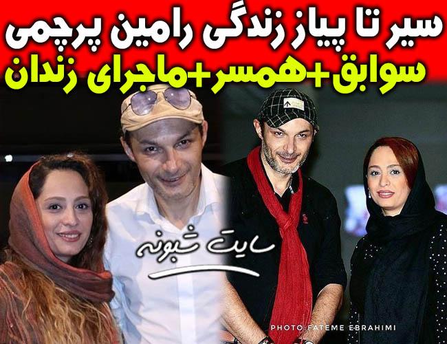 بیوگرافی رامین پرچمی بازیگر و همسرش +ماجرای دستگیری و زندان رامين پرچمي
