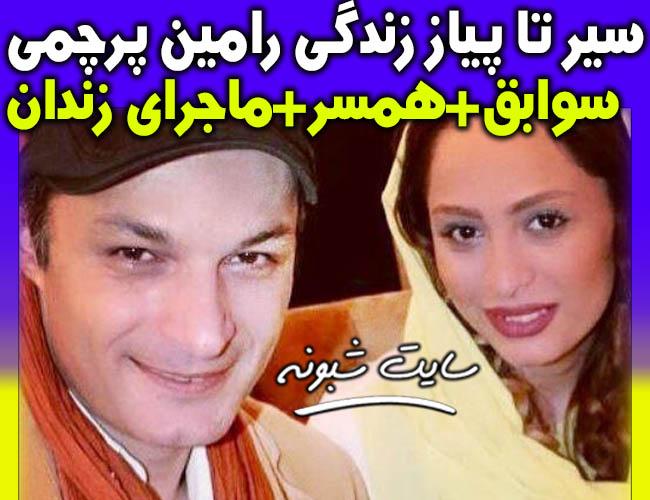 بیوگرافی رامین پرچمی بازیگر و همسرش +ماجرای زندان رامين پرچمي