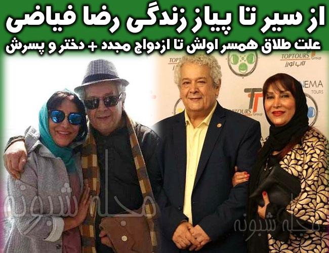 رضا فیاضی بازیگر   بیوگرافی و عکس های رضا فياضي و همسر اول و دومش فریده علم بیگی