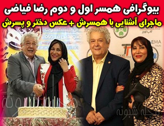 رضا فیاضی بازیگر   بیوگرافی و عکس های رضا فیاضی و همسر اول و دومش فریده علم بیگی
