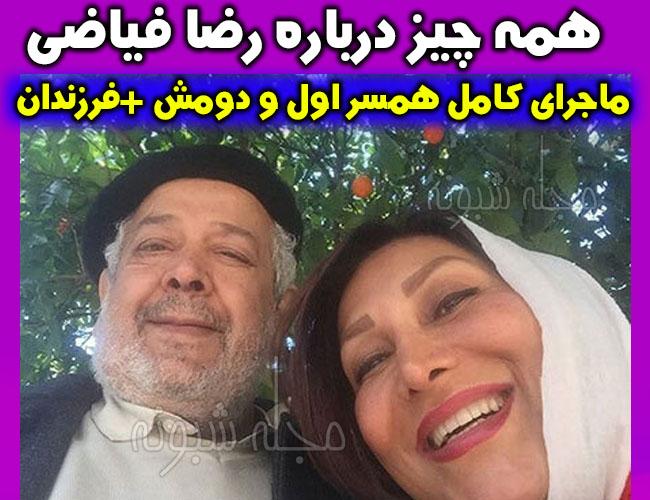 رضا فياضي بازیگر   تصاویر و عکس های رضا فیاضی و همسرش فریده علم بیگی