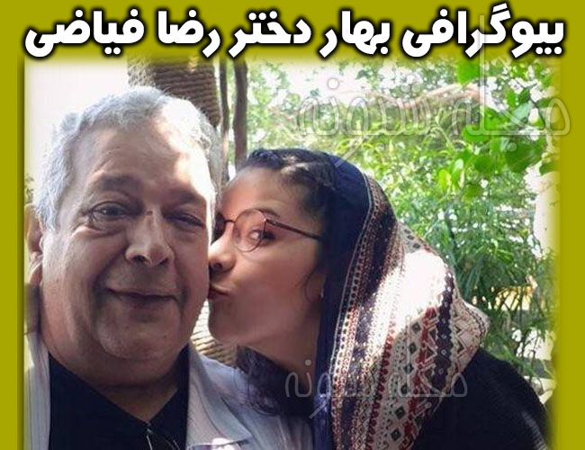 بهار فیاضی دختر رضا فیاضی بازیگر کیست؟