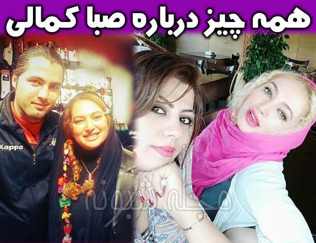 توهین صبا کمالی بازیگر به امام حسین | بیوگرافی و عکس های صبا کمالی و همسرش +ماجرای ازدواج