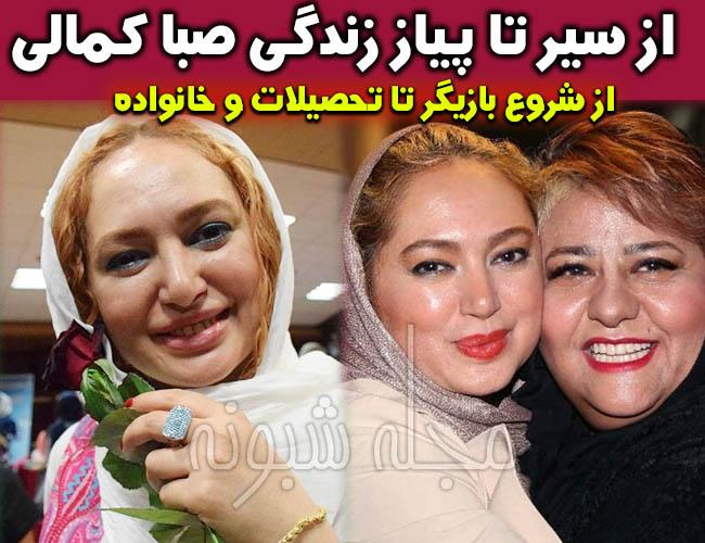 صبا کمالی بازیگر | بیوگرافی و عکس های صبا کمالی و همسرش +ماجرای ازدواج