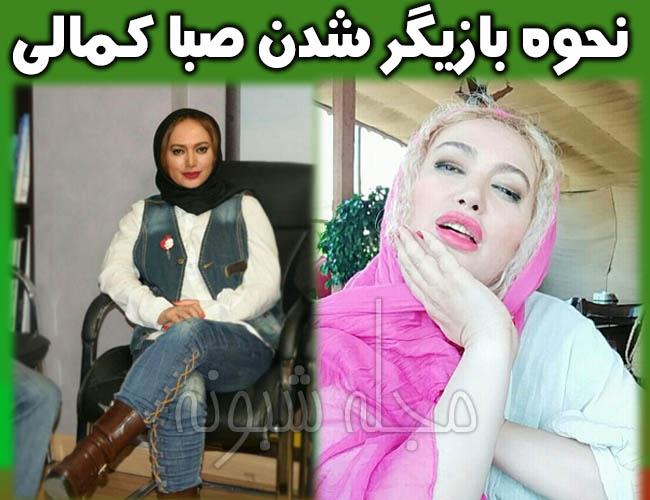 تصاویر صبا کمالی بازیگر | بیوگرافی و عکس های بدون ججاب صبا کمالي