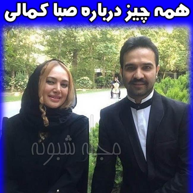 صبا کمالی و همسرش +ماجرای ازدواج