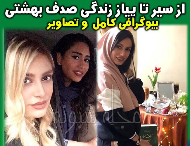 تصاویر شخصی صدف بهشتی بازیگر