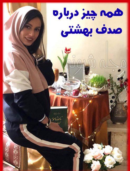صدف بهشتی   بیوگرافی و عکس های صدف بهشتی بازیگر نقش سارا در سریال وقت صبح