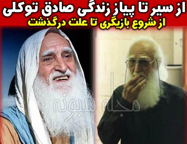 صادق توکلی بازیگر درگذشت   بیوگرافی و علت درگذشت صادق توکلي