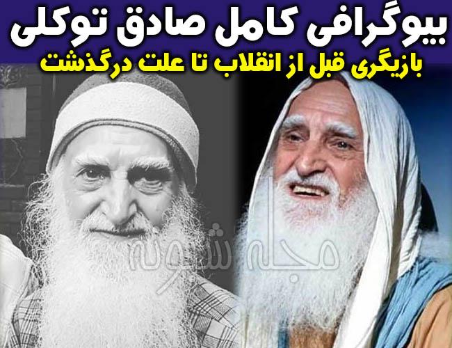 صادق توکلی بازیگر درگذشت   بیوگرافی و عکس و علت درگذشت صادق توکلي