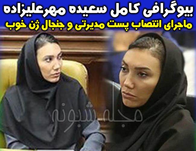 سعیده مهرعلیزاده دختر محسن مهرعلیزاده   بیوگرافی سعيده مهرعليزاده ژن خوب