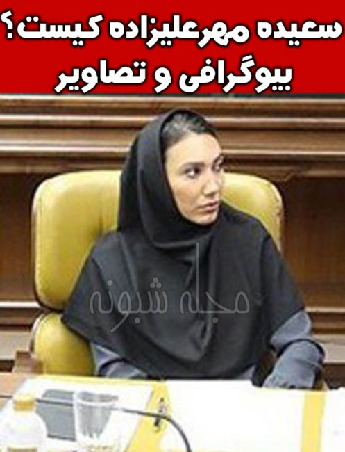 سعیده مهرعلیزاده دختر محسن مهرعلیزاده   بیوگرافی سعیده مهرعلیزاده ژن خوب