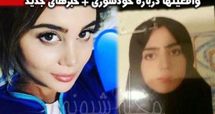 """عکس های سحر خدایاری """"دختر آبی"""" و جزئیات جدید خودسوزی"""