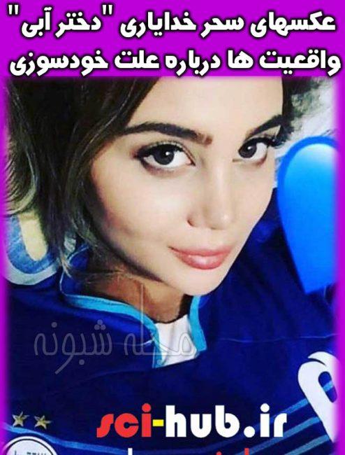 """عکس واقعی سحر خدایاری """"دختر آبی"""" و جزئیات جدید خودسوزی"""