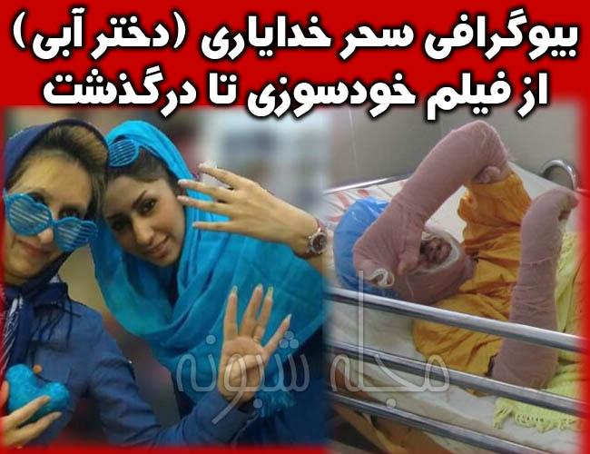 درگذشت سحر دختر آبی + بیوگرافی سحر خدایاری و اینستاگرام