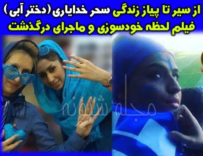 سحر خدایاری دختر آبی درگذشت +بیوگرافی و اینستاگرام سحر خدایاری