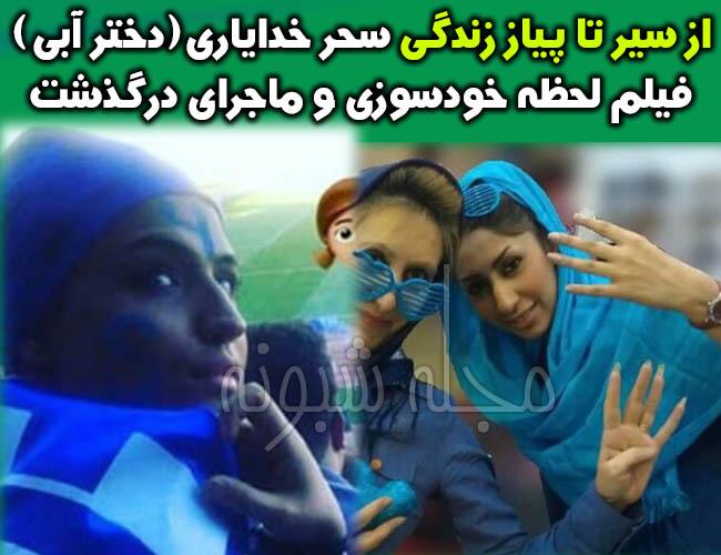 درگذشت سحر خدایار | سحر دختر آبی درگذشت +بیوگرافی و اینستاگرام سحر خدایاری