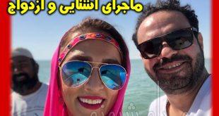 سحر صباغ سرشت بازیگر | بیوگرافی و عکس های جدید سحر صباغ سرشت و همسرش