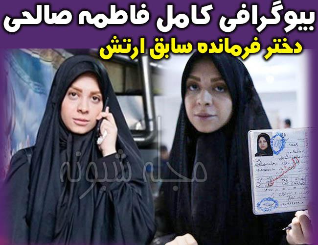 بازداشت فاطمه صالحی دختر سرلشکر صالحی فرمانده سابق ارتش | بیوگرافی فاطمه صالحی