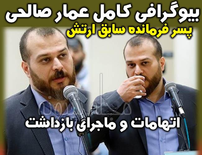 عمار صالحی کیست؟ | بازداشت عمار صالحی پسر سرلشکر صالحی فرمانده سابق ارتش