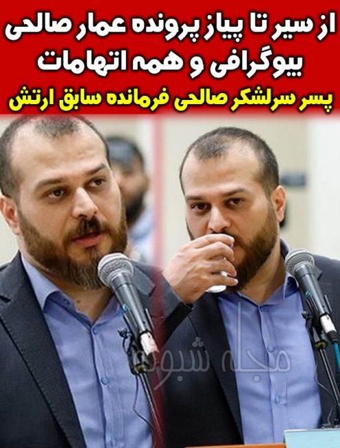بیوگرافی و بازداشت عمار صالحی فرزندان سرلشکر صالحی فرمانده سابق ارتش