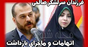 بازداشت فاطمه صالحی و عمار صالحی فرزندان سرلشکر صالحی فرمانده سابق ارتش + اتهامات