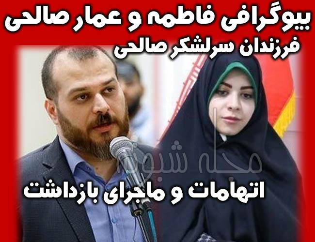 بازداشت فاطمه صالحی و عمار صالحی فرزندان سرلشکر صالحی فرمانده ارتش + اتهامات