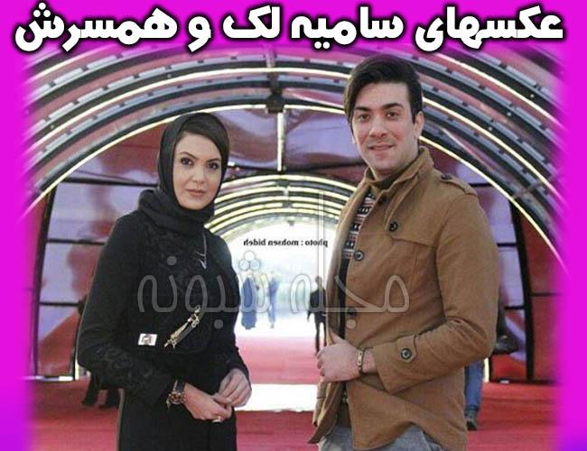 سامیه لک بازیگر و همسرش | بیوگرافی و عکسهای ساميه لک و همسرش + اینستاگرام