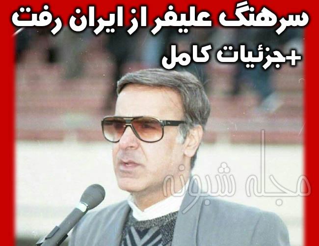 سرهنگ علیفر گزارشگر از ایران رفت