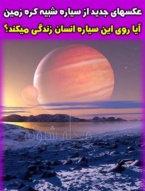 کشف سیاره ای همانند کره زمین با انسان های جدید و امکان حیات