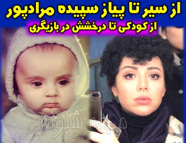 سپیده مرادپور بازیگر   بیوگرافی و عکس های سپیده مرادپور +اینستاگرام