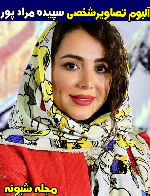 عکس های بدون حجاب سپیده مرادپور