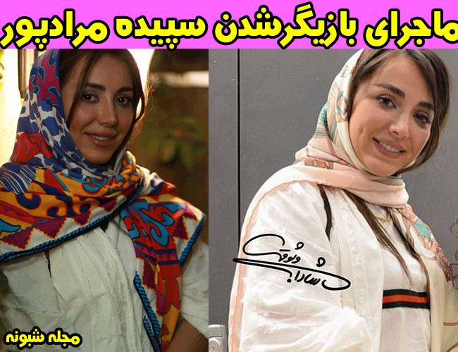 بیوگرافی و عکسهای سپیده مرادپور