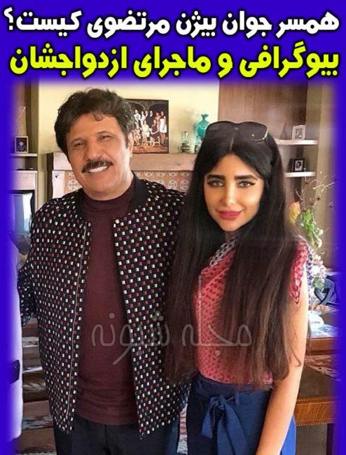 ستاره سعیدی همسر بیژن مرتضوی خواننده کیست؟ بیوگرافی و عکس ستاره سعيدي